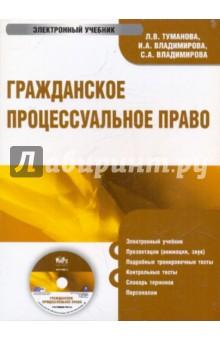 Гражданское процессуальное право (CD)