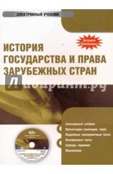 История государства и права зарубежных стран (CDpc)