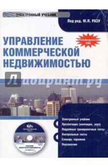 Управление коммерческой недвижимостью (CDpc)