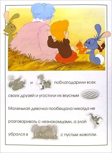 Иллюстрация 1 из 2 для Поиграй в сказку. Красная Шапочка | Лабиринт - книги. Источник: Лабиринт