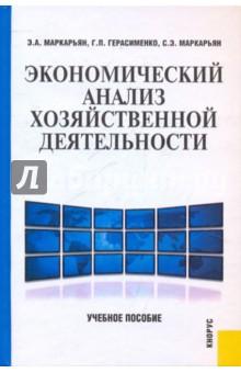Экономический анализ хозяйственной деятельности. Учебное пособие