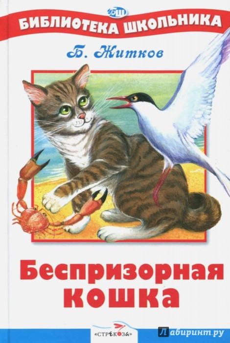 Иллюстрация 1 из 13 для Беспризорная кошка - Борис Житков | Лабиринт - книги. Источник: Лабиринт