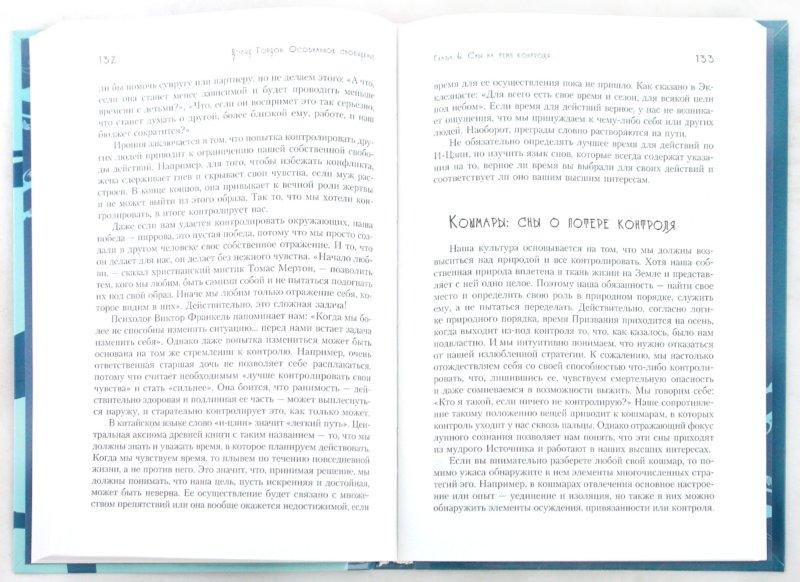 Иллюстрация 1 из 10 для Осознанное сновидение. Практическое руководство по эмоциональному исцелению - Дэвид Гордон   Лабиринт - книги. Источник: Лабиринт