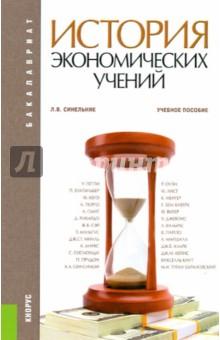 Синельник Лариса Васильевна История экономических учений. Учебное пособие