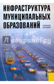 Инфраструктура муниципальных образований