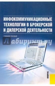Инфокоммуникационные технологии в брокерской и дилерской деятельности