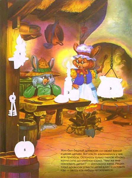 Иллюстрация 1 из 2 для Пряничный домик. Волшебные сказки | Лабиринт - книги. Источник: Лабиринт