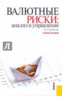 Валютные риски. Анализ и управление. Учебное пособие