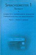 Гордеева, Рыжков, Славянскова: Семестр с немецким языком. Часть 1. Тексты к урокам (+3CD)