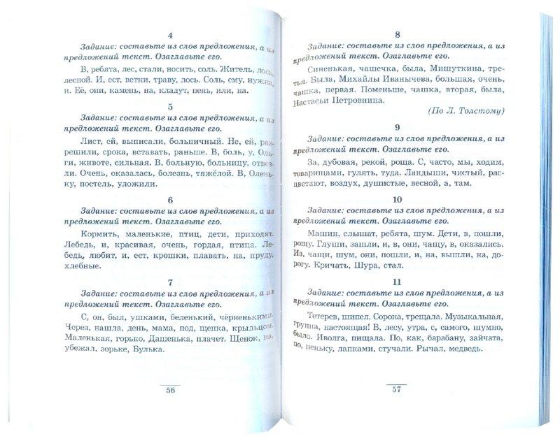 Иллюстрация 1 из 17 для Творческие работы по русскому языку. 2 класс - Н. Сусакова | Лабиринт - книги. Источник: Лабиринт