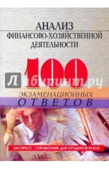 Анализ финансово-хозяйственной деятельности: 100 экзаменационных ответов