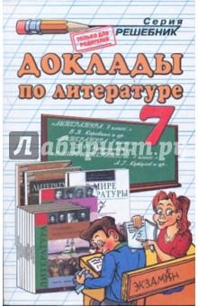 Доклады по литературе за 7 класс