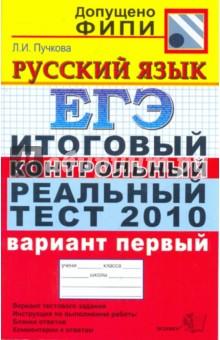ЕГЭ 2010. Русский язык. Итоговый контрольный реальный тест. Вариант 1