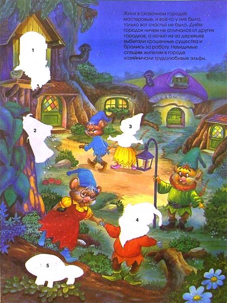 Иллюстрация 1 из 9 для Трудолюбивые эльфы. Волшебные сказки | Лабиринт - книги. Источник: Лабиринт