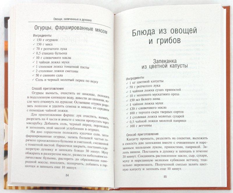 Иллюстрация 1 из 23 для Овощи, запеченные в духовке - Ирина Зайцева | Лабиринт - книги. Источник: Лабиринт