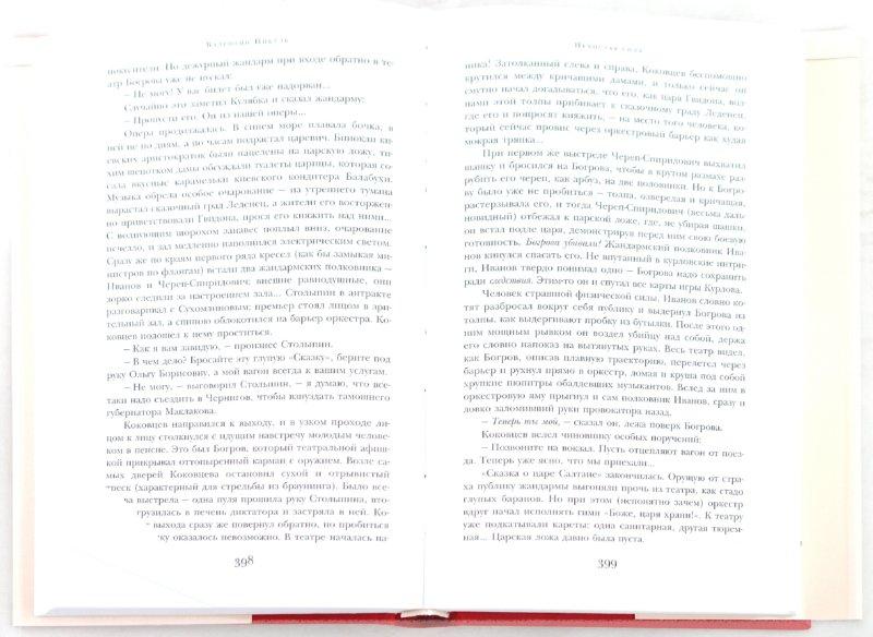 Иллюстрация 1 из 11 для Нечистая сила - Валентин Пикуль | Лабиринт - книги. Источник: Лабиринт