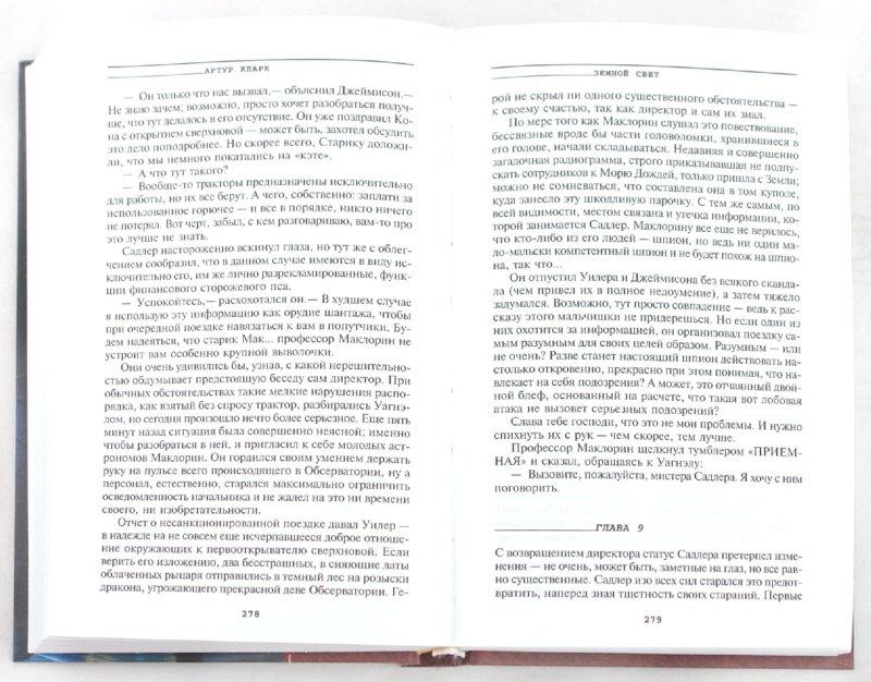 Иллюстрация 1 из 12 для Город и звезды - Артур Кларк | Лабиринт - книги. Источник: Лабиринт
