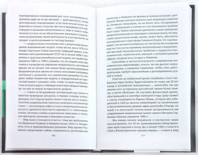 Иллюстрация 1 из 4 для Михаил Ходорковский: Поединок с Кремлем - О. Селин | Лабиринт - книги. Источник: Лабиринт