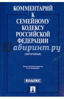 Низамиева Ольга Николаевна Комментарий к Семейному кодексу РФ