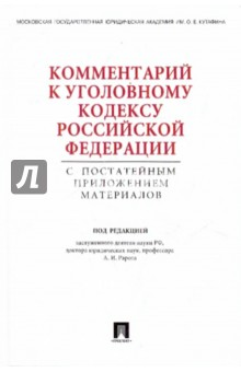 Комментарий к Уголовному кодексу Российской Федерации с постатейным приложением материалов