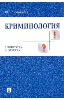Криминология в вопросах и ответах. Учебное пособие