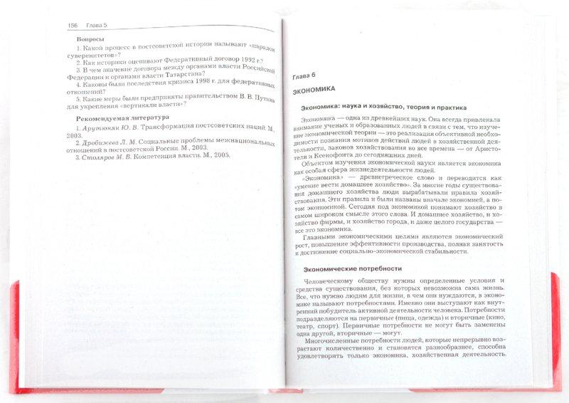 Иллюстрация 1 из 5 для Обществознание - Безбородов, Губин, Буланова | Лабиринт - книги. Источник: Лабиринт