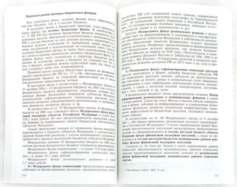 Иллюстрация 1 из 5 для Финансовое право в вопросах и ответах - Грачева, Соколова, Ивлиева | Лабиринт - книги. Источник: Лабиринт