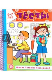 Тесты. Школа Татьяны Нестеровой. 6-7 лет