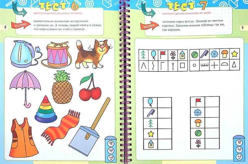 Картинки тесты для детей 7 лет