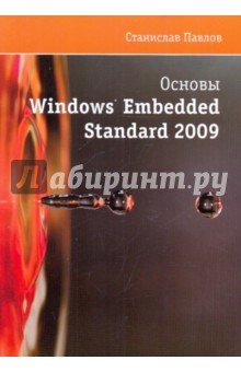 ������ Windows Embedded Standart 2009 (+�D)