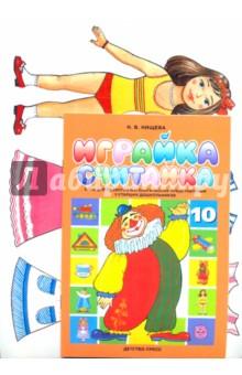 Играйка-считайка 10. Игры для развития математических представлений у старших дошкольников