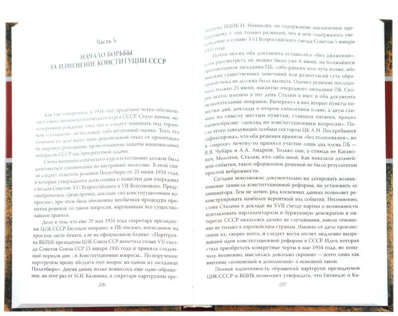 Иллюстрация 1 из 9 для Загадка 37-го - Жуков, Кожинов, Мухин | Лабиринт - книги. Источник: Лабиринт