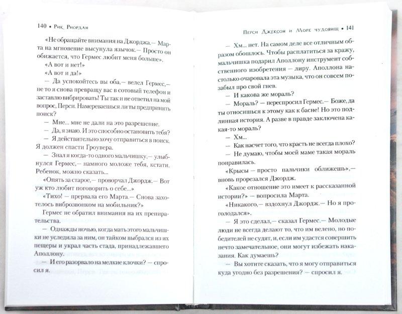 Иллюстрация 1 из 6 для Перси Джексон и Море чудовищ - Рик Риордан | Лабиринт - книги. Источник: Лабиринт