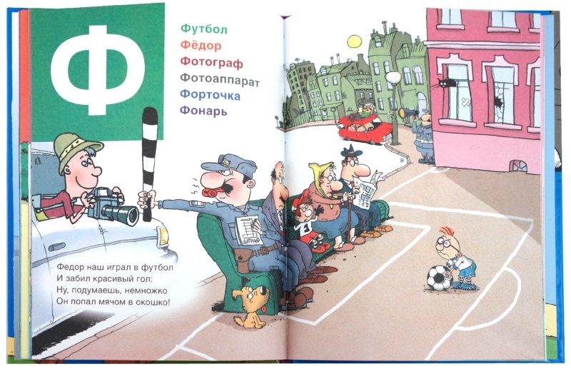 Иллюстрация 1 из 37 для Азбука: Абсолютно сказочная и невероятно смешная - Ирина Гурина | Лабиринт - книги. Источник: Лабиринт