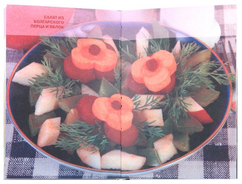 Иллюстрация 1 из 9 для Украшение блюд  праздничного стола - Елена Бойко | Лабиринт - книги. Источник: Лабиринт