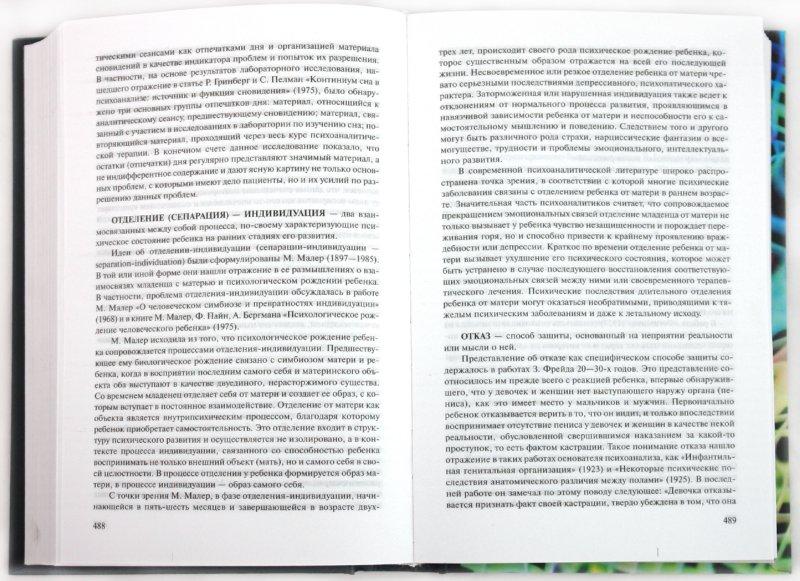 Иллюстрация 1 из 9 для Словарь-справочник по психоанализу - Валерий Лейбин | Лабиринт - книги. Источник: Лабиринт