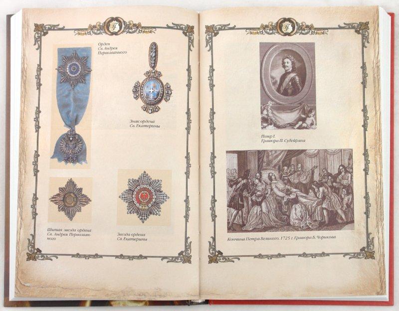 Иллюстрация 1 из 33 для Империя Петра Великого (1700-1725 гг.) - Г. Гриценко | Лабиринт - книги. Источник: Лабиринт