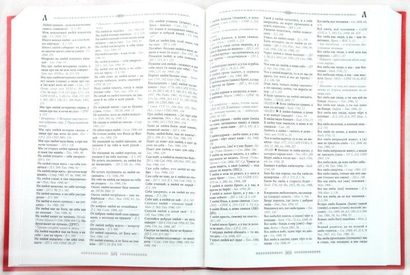 Иллюстрация 1 из 2 для Большой словарь русских пословиц - Мокиенко, Николаева, Никитина | Лабиринт - книги. Источник: Лабиринт
