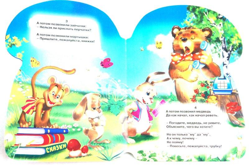 Иллюстрация 1 из 16 для Телефон - Корней Чуковский | Лабиринт - книги. Источник: Лабиринт