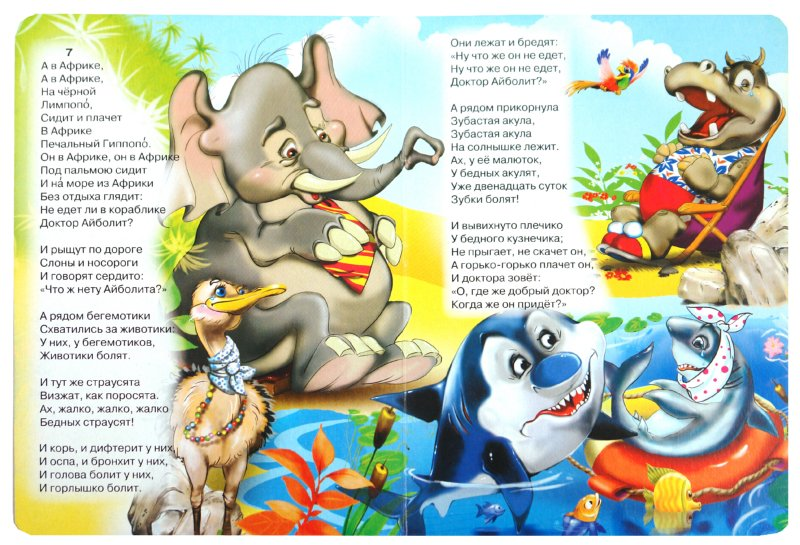 Иллюстрация 1 из 9 для Айболит - Корней Чуковский   Лабиринт - книги. Источник: Лабиринт