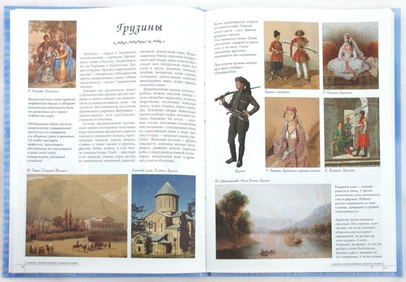 Иллюстрация 1 из 14 для Самые знаменитые народы мира | Лабиринт - книги. Источник: Лабиринт