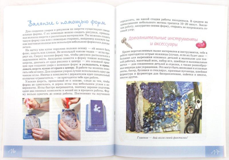 Иллюстрация 1 из 5 для Валяние. Практичные и забавные вещи - Екатерина Расина | Лабиринт - книги. Источник: Лабиринт