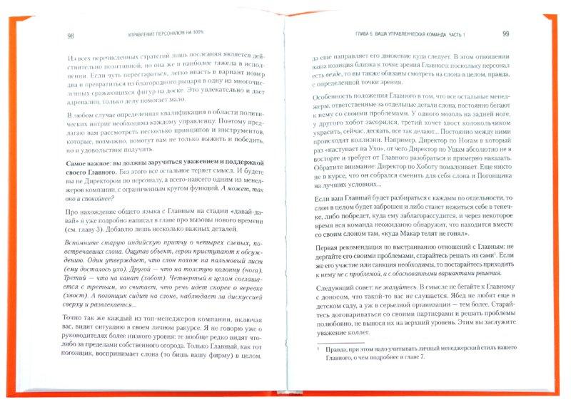Иллюстрация 1 из 11 для Управление персоналом на 100%: как стать эффективным HR-директором - Александр Крымов | Лабиринт - книги. Источник: Лабиринт