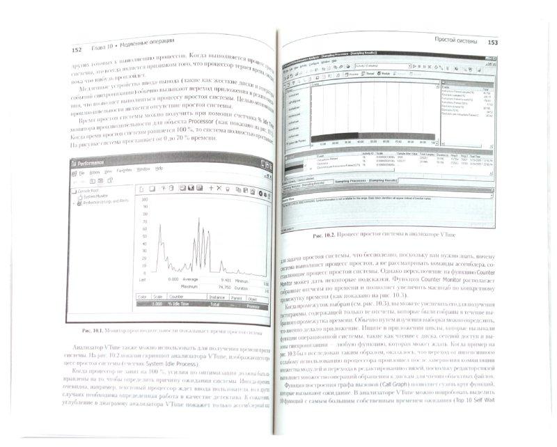 Иллюстрация 1 из 8 для Оптимизация ПО. Сборник рецептов - Гербер, Бик, Смит, Тиан | Лабиринт - книги. Источник: Лабиринт