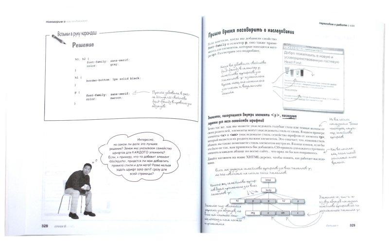 Иллюстрация 1 из 14 для Изучаем HTML, XHTML и CSS - Фримен, Фримен   Лабиринт - книги. Источник: Лабиринт