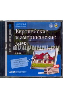 Европейские и американские дома (CDpc)