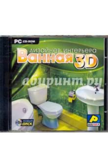 Дизайнер интерьера: Ванная 3D (CDpc)