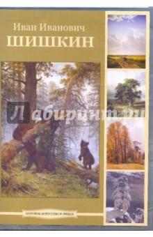 Иван Иванович Шишкин (DVDpc)
