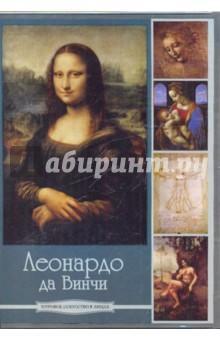 Леонардо да Винчи (DVDpc)Культура. Искусство<br>Леонардо да Винчи (1452-1519) - один из выдающихся мастеров эпохи Возрождения, творчество которого ознаменовало собой грандиозный сдвиг в развитии изобразительного искусства. Да Винчи являл собой совершенно новый тип художника, в котором одинаково сочетались способности гениального живописца, ученого, философа, поражающего широтой своих познаний и многогранностью таланта. <br>Искусство, научные и теоретические исследования, личная жизнь мастера оказали громадное воздействие на развитие мировой культуры. <br>Кисти гениального художника принадлежат общепризнанные шедевры, вошедшие в число величайших культурных достижений, созданных за все время существования человечества. Многие поколения ученых пытались разгадать завораживающую тайну произведений художника, и до сих вокруг них ведутся горячие споры. <br>В составе издания - более 90 произведений Леонардо да Винчи, статья о фактах биографии и жанрах живописи, в которых работал мастер, а также основные этапы его жизни и творчества.<br>Диск предназначен для искусствоведов и широкого круга читателей.<br>Системные требования: IBM PC 486 и выше, 16 MB RAM, CD-ROM, SVGA, Windows 95/98/Me/NT/2000/XP.<br>Комплектность: 1 диск в упаковке.<br>