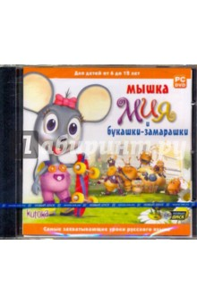 Мышка Мия и букашки-замарашки (DVDpc)